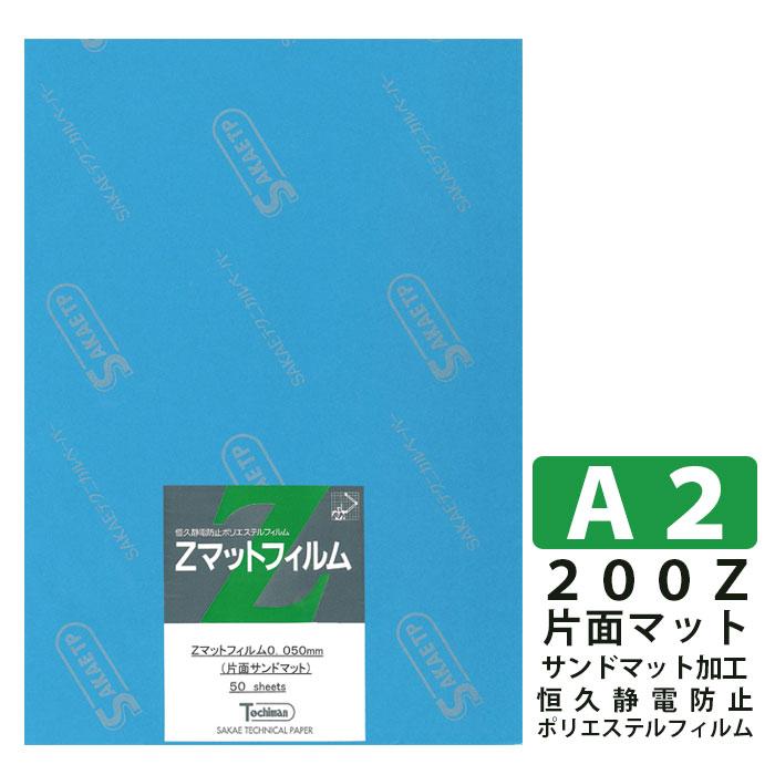 SAKAEテクニカルペーパー A2 Zマットフィルム サンドマット加工 200Z片面マット ポリエステルフイルム50μ 200Z-A2(S)
