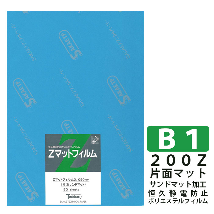SAKAEテクニカルペーパー B1Zマットフィルム サンドマット加工 200Z片面マット ポリエステルフイルム50μ 200Z-B1(S)