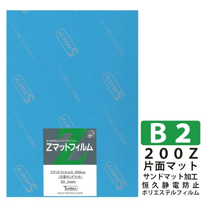 SAKAEテクニカルペーパー B2 Zマットフィルム サンドマット加工 200Z片面マット ポリエステルフイルム50μ 200Z-B2(S)