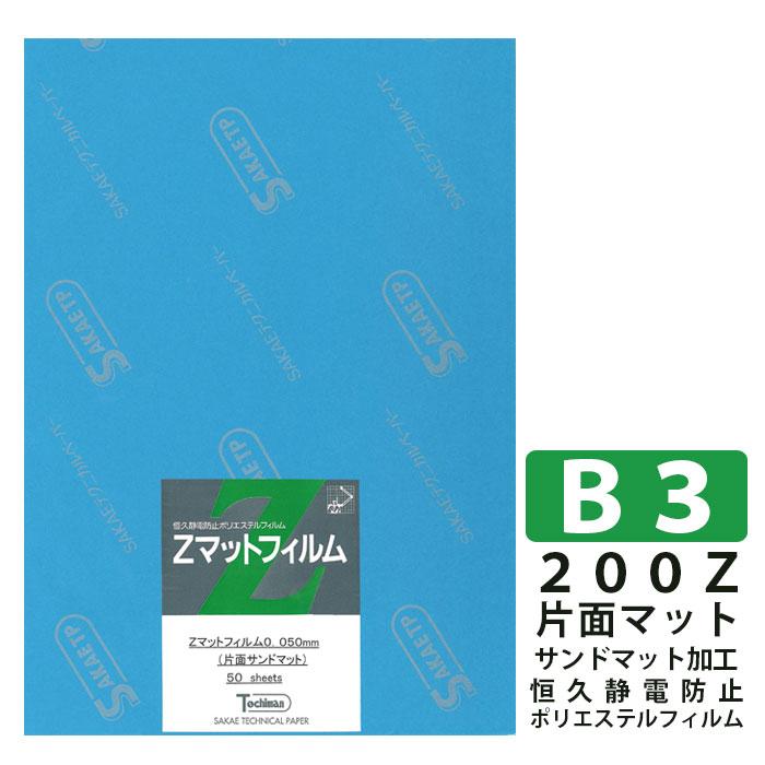 SAKAEテクニカルペーパー B3 Zマットフィルム サンドマット加工 200Z片面マット ポリエステルフイルム50μ 200Z-B3(S)