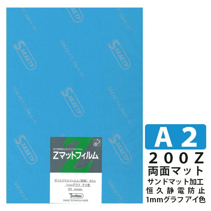 SAKAEテクニカルペーパー A2 Zマット1mmグラフ サンドマット加工 200Z両面サンドマット ポリエステルフイルム50μ 200Z-S24B