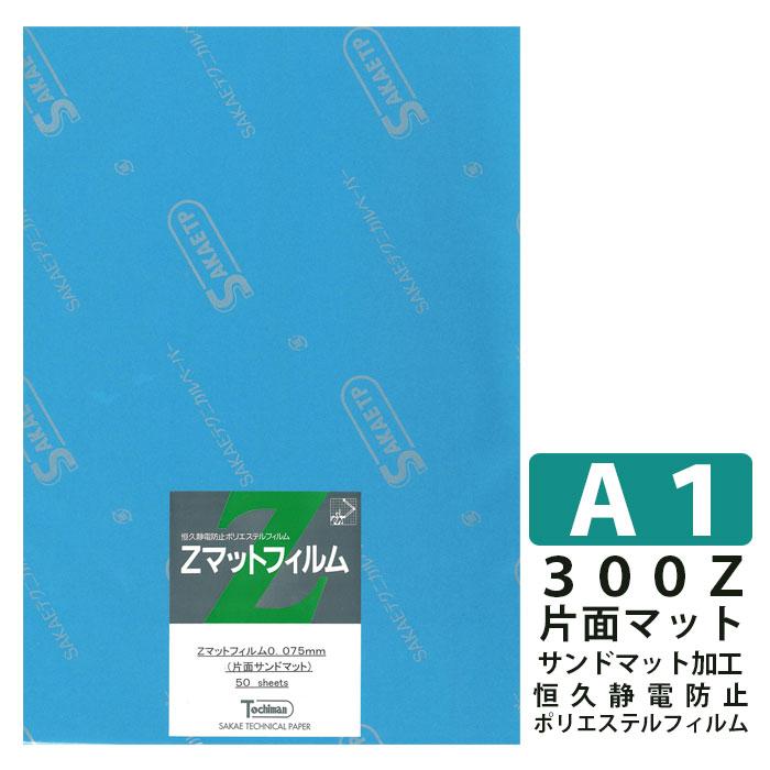 SAKAEテクニカルペーパー A1 Zマットフィルム サンドマット加工 300Z片面マット ポリエステルフイルム75μ 300Z-A1(S)