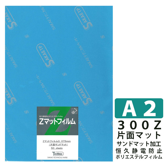 SAKAEテクニカルペーパー A2 Zマットフィルム サンドマット加工 300Z片面マット ポリエステルフイルム75μ 300Z-A2(S)