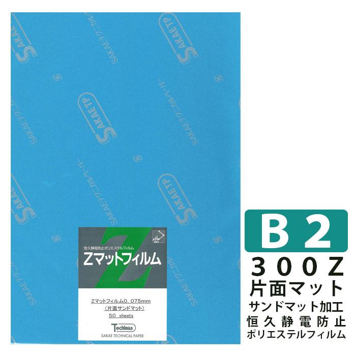 SAKAEテクニカルペーパー B2 Zマットフィルム サンドマット加工 300Z片面マット ポリエステルフイルム75μ 300Z-B2(S)