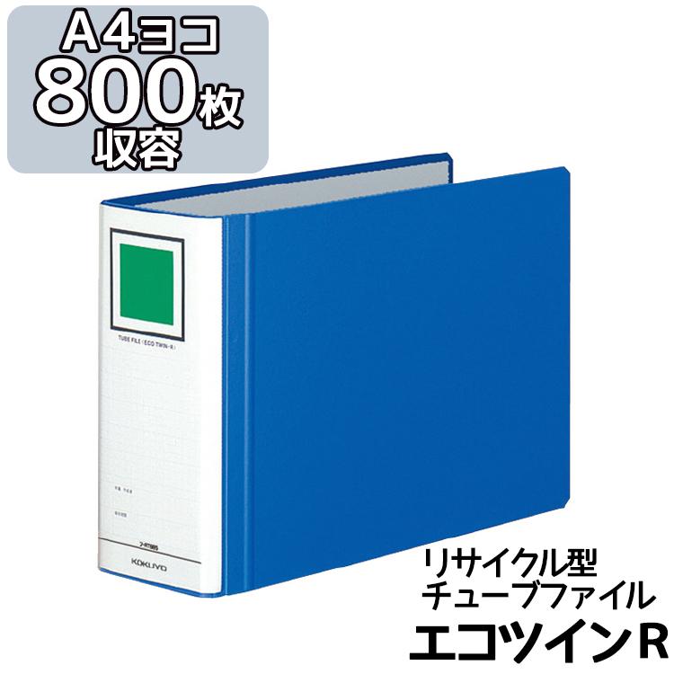 ファイル 800枚収容 分別廃棄 エコ オフィス金具が使いまわせる エコで経済的なチューブファイル コクヨ 青 A4サイズ用 ヨコ型 エコツインR チープ E型 付与 チューブファイル フ-RT685B