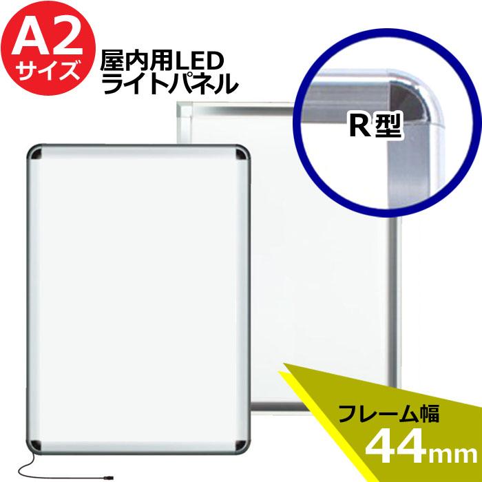 シンエイ ライトパネル 「PGライトLEDスリム」 R型 A2用 シルバー(梨地調) 屋内用 送料無料 メーカー直送 代引不可 時間帯指定不可
