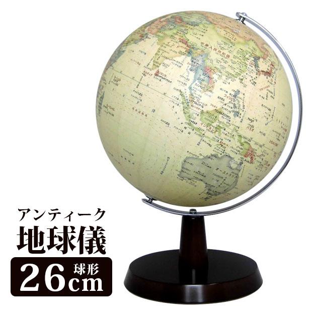 昭和カートン 地球儀 アンティーク 球径26cm 日本製 インテリア 26-CAM