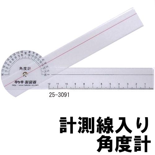 (東大式タイプ) 450mm 角度計 ステンレス製