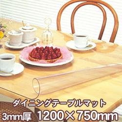 ミワックス テーブルマット 3ミリ厚 透明 1200mm×750mm 厚さ3mm 3T-1275【送料無料!】