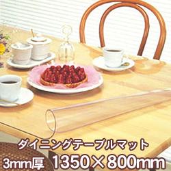 ミワックス テーブルマット 3ミリ厚 透明1350mm×800mm/厚さ3mm 3T-1358 ダイニングマット テーブルクロス保護シート 日本製