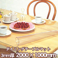 ミワックス テーブルマット 3ミリ厚 透明 2000mm×1000mm/厚さ3mm 3T-2010ダイニングマット テーブルクロス保護シート 日本製【送料無料!】