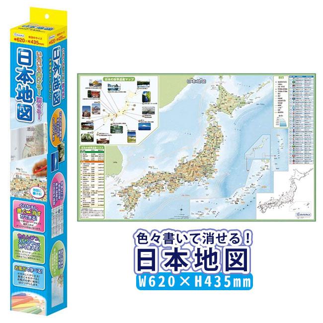 おしゃれ たくさん書き込んで消して自分だけの日本地図 ポスター 地理 授業 自習 リビング学習 073101 デビカ 消せる 日本地図 新作からSALEアイテム等お得な商品満載 いろいろ書ける