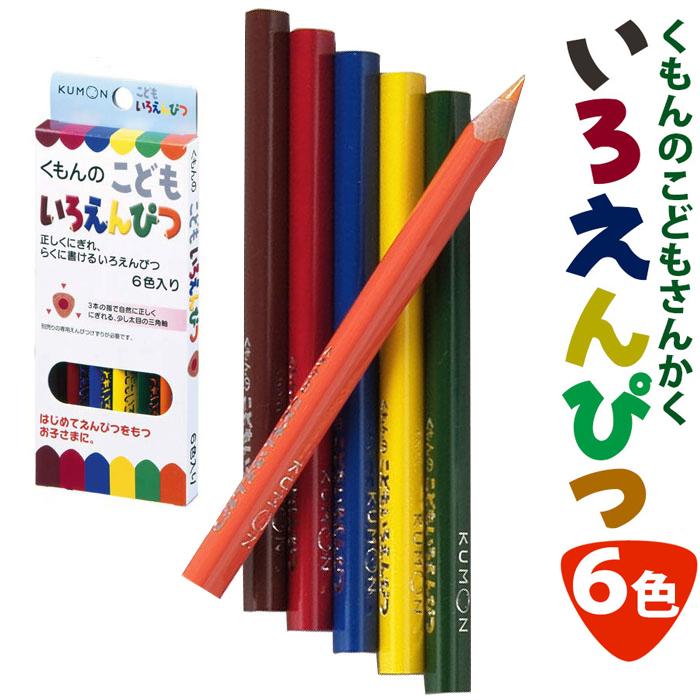 くもん 色鉛筆 太軸 三角 こどもくもんの子供色鉛筆は太めの三角軸 くもん出版 即納最大半額 くもんのこどもいろえんぴつ 6点までネコポスも対応 テレビで話題 SE-21 くもんのこどもえんぴつ