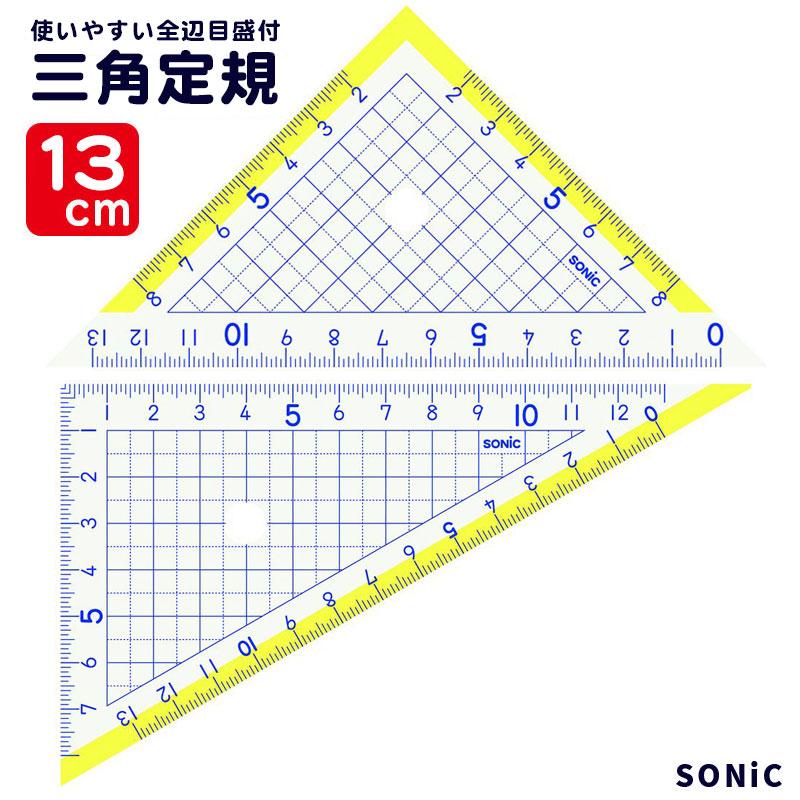 激安通販専門店 三角定規 13cm 算数 小学生授業で役立つ機能がいっぱい ソニック 三角 楽しく学習 定規 定規シリーズ メーカー在庫限り品 Sonic SN-885 ネコポスも対応
