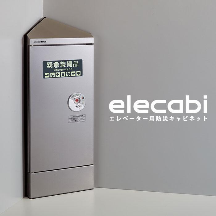 コクヨ エレキャビ elecabi エレベーター用防災キャビネットコーナータイプ DRK-EC1CS