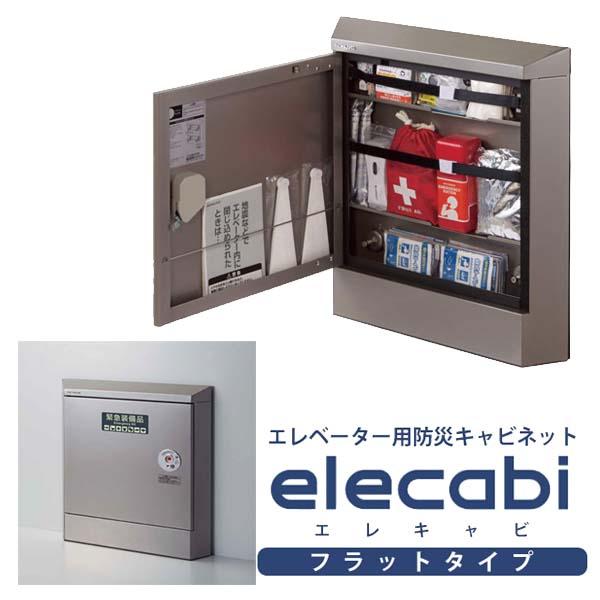コクヨ エレキャビ elecabi エレベーター用防災キャビネットフラットタイプ DRK-EC2CS