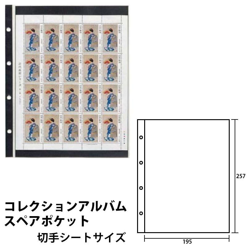 テージー スペアポケット コレクションアルバム用 切手シートサイズ 1面 KB-311S