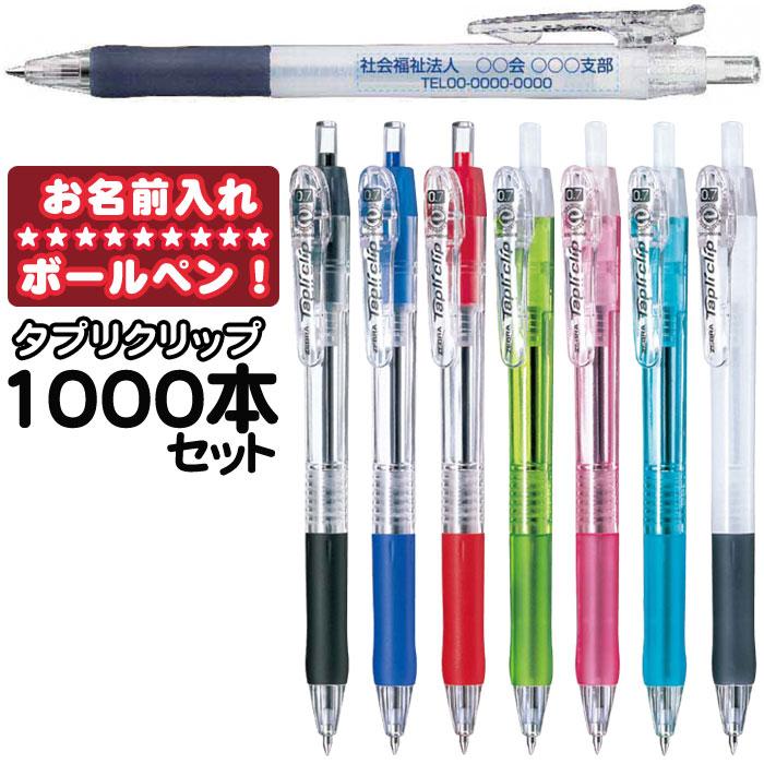 ゼブラ 名入れ代 & 版代 & 送料無料油性ボールペン 0.7mmタプリクリップ 名入れ 1000本 セット