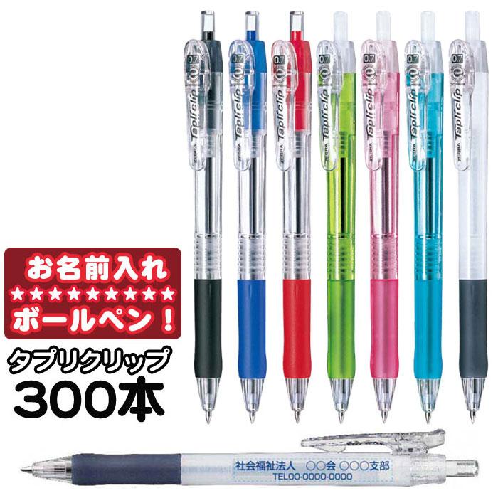 ゼブラ 名入れ代 & 版代 & 送料無料 油性ボールペン 0.7mmタプリクリップ 名入れ 300本 セット