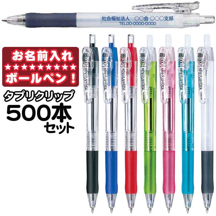 ゼブラ 名入れ代 & 版代 & 送料無料 油性ボールペン 0.7mmタプリクリップ 名入れ 500本 セット