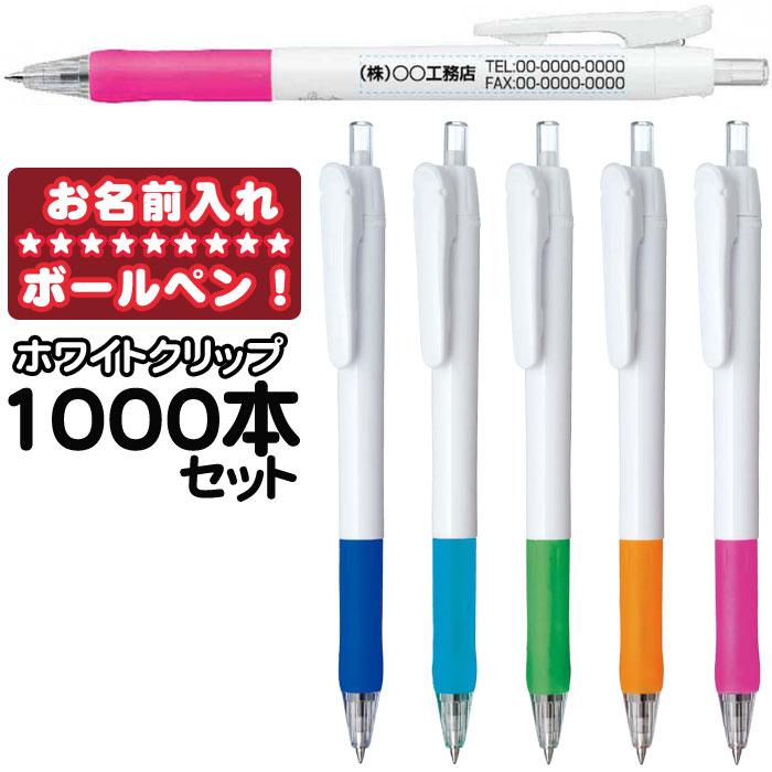 ゼブラ 名入れ代 & 版代 & 送料無料ジェルボールペン0.5mmホワイトクリップ 名入れ 1000本 セット