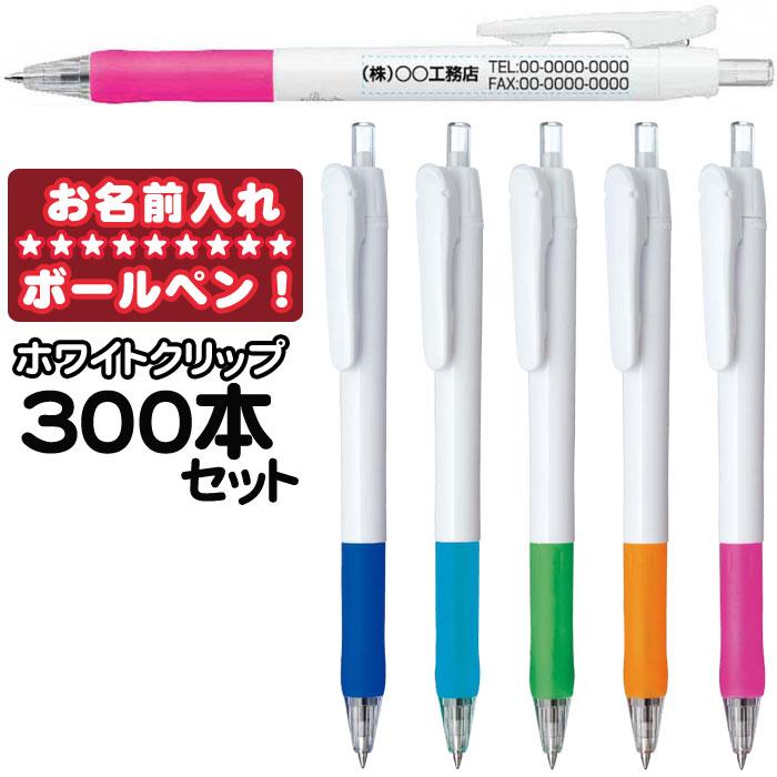 ゼブラ 名入れ代 & 版代 & 送料無料ジェルボールペン0.5mmホワイトクリップ 名入れ 300本 セット