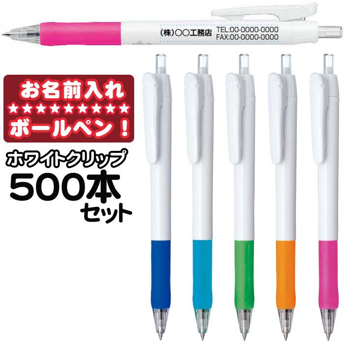 ゼブラ 名入れ代 & 版代 & 送料無料ジェルボールペン0.5mmホワイトクリップ 名入れ 500本 セット