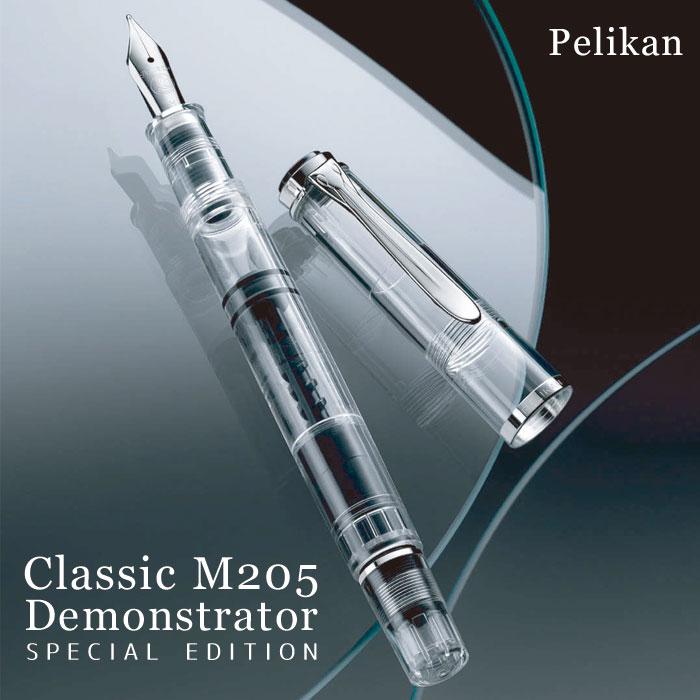 ペリカン クラシック M205 デモンストレーター【送料無料】【あす楽対応】