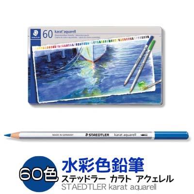 ステッドラー カラト アクェレル 60色セット 125M60 色鉛筆 水彩色鉛筆 全色セット 【送料無料】