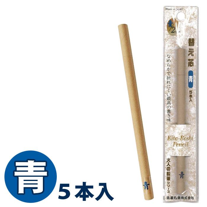 北星鉛筆 大人の鉛筆 替え芯 青 5本 19959【ネコポスも対応!】