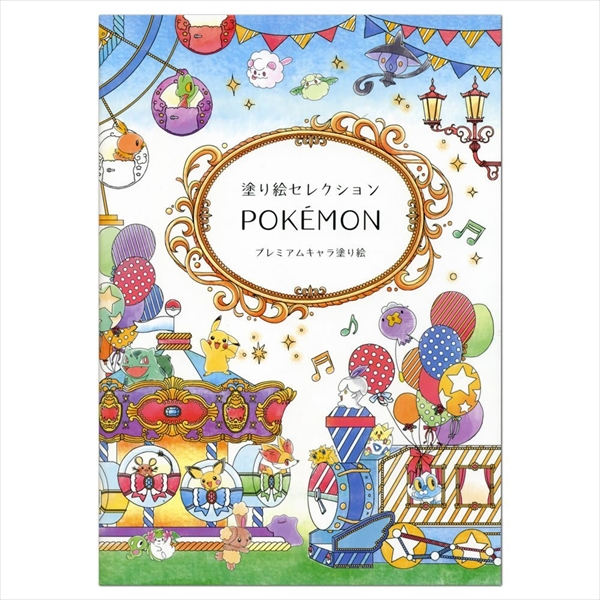 a personalized coloring book where you can enjoy authentic items total 193 cats pokmon who
