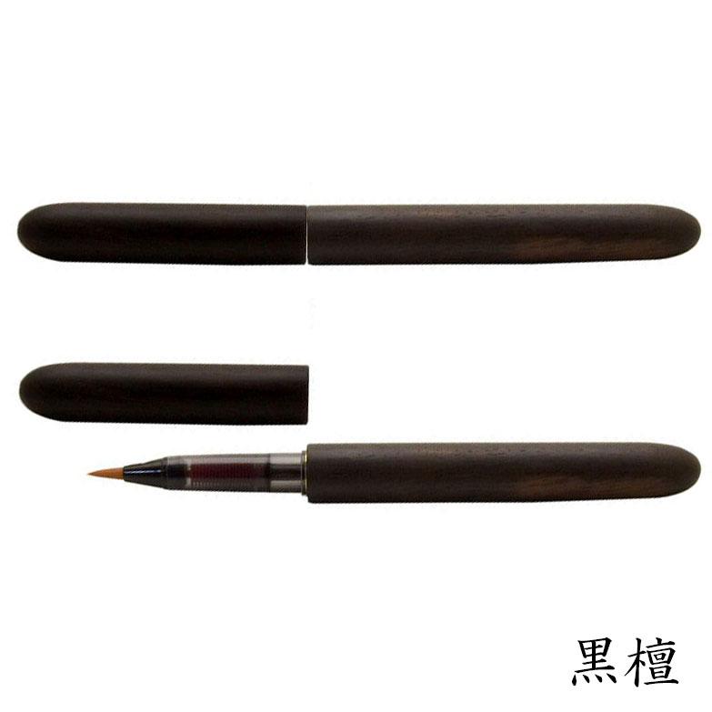 お祝い・贈答・記念品に昔ながらの筆ペンをいかがでしょうか 黒檀・筆ペン