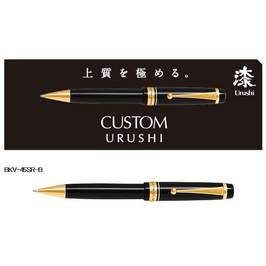 エボナイト削り出しのボディに蝋色漆仕上げ PILOT カスタム URUSHI 油性ボールペン