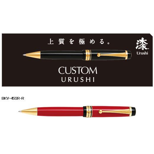 エボナイト削り出しのボディに蝋色漆仕上げ PILOT カスタム URUSHI 朱 油性ボールペン