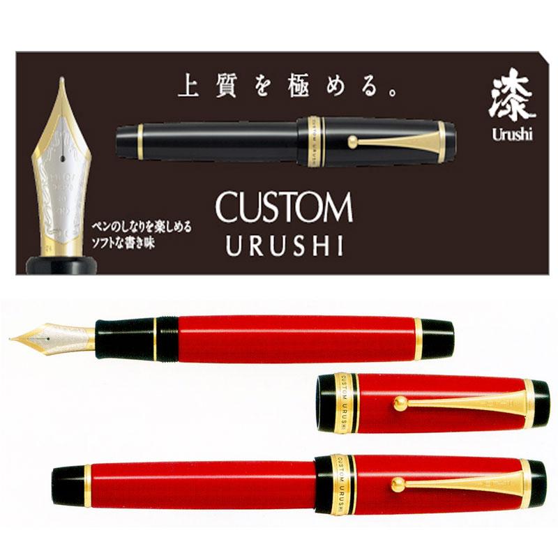 18Kペン先にロジウムメッキを施した2色の30号ペンによるソフトな書き心地を実現 PILOT カスタム URUSHI 朱 万年筆