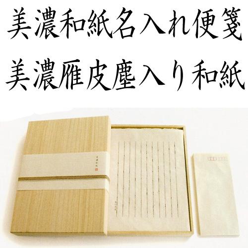 【オリジナル】自分の名前入り便箋・封筒セット 古川紙工 美濃和紙名入れ便箋 美濃雁皮塵入り和紙使用