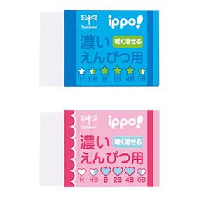 ★新発売!★ トンボ ippo! 消しゴム