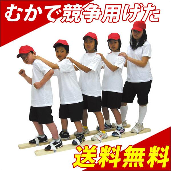 【お取寄】【送料無料】 運動会 小学校 幼児 低学年 むかで競走用げた 【メール便不可】