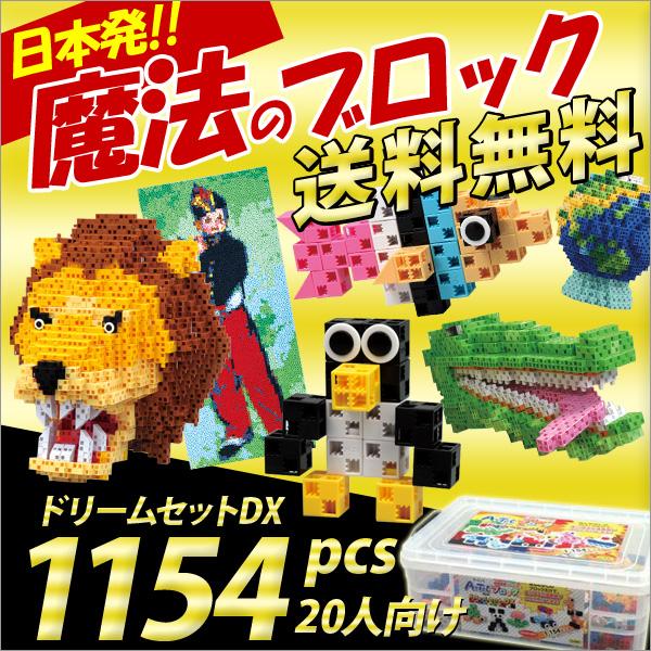 【お取寄】ブロック おもちゃ 子供 小学生 大人 玩具 指先 男の子 女の子 日本発! 魔法のブロック ドリームセットDX1154 *20人向け*【メール便不可】