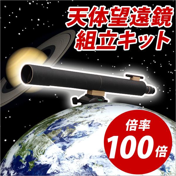 倍率100倍の手作り天体望遠鏡 初心者 工作 夏休み 手作り キット 自由研究 卸直営 メール便不可 天体観測 割引も実施中 観察 05P03Dec16 手作り天体望遠鏡 100倍