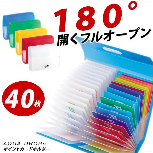 キラキラ光る水玉をイメージした、カードが開いただけでパッとわかるカードケース 名刺入れ 文具  文具 名刺入れ カードホルダー AQUA DROPs ポイントカードホルダー 40枚 //【メール便不可】