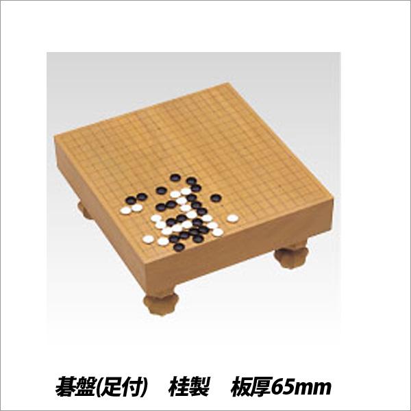子供 大人 碁 ゲーム 碁盤(足付) 桂製 65mm CR-GO25【メール便不可】