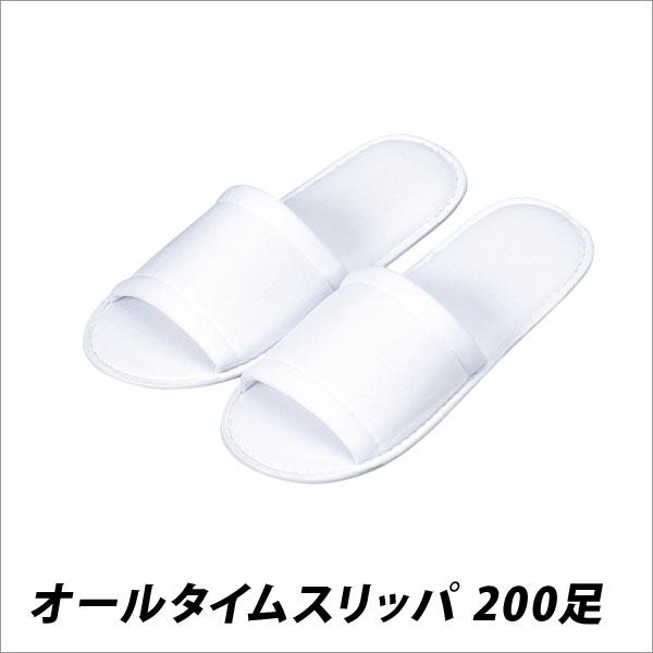 【お取寄】スリッパ 病院 学校 オフィス オータムスリッパ 200足 白【メール便不可】