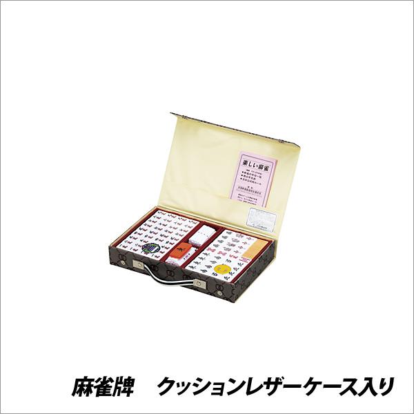 大人 麻雀 ゲーム 麻雀牌 (ユリア樹脂製) クッションレザーケース入り【メール便不可】