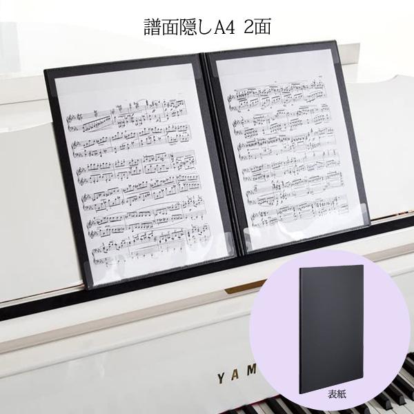 《OSK限定割引!~3/4まで》 楽譜ファイル 書き込み 譜面置き 発泡美人 譜面隠し A4 2面 譜面押さえ 楽譜押さえ ピアノ バインダー ギフト プレゼント 習い事 【メール便可】 [M便 1/2]