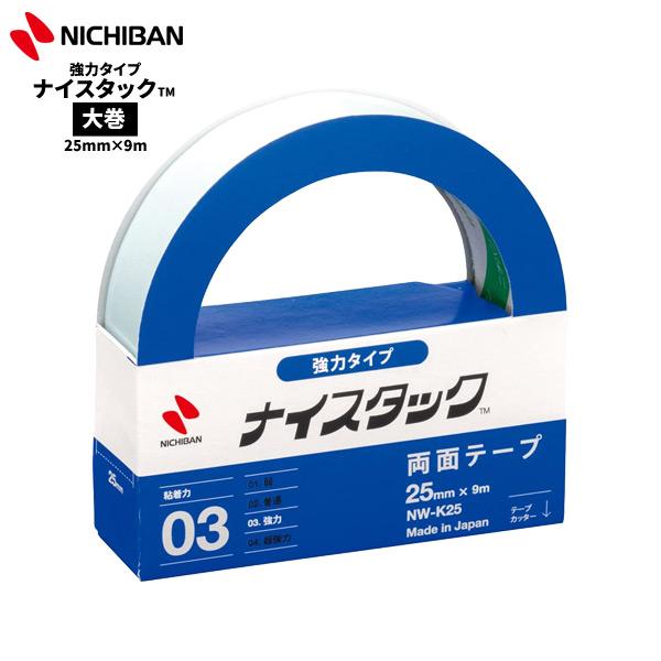 板紙・金属・プラスチック等の固定、紙工作に最適。強力タイプのナイスタックです。 ニチバン 両面テープ ナイスタック 強力タイプ 25mm×9m 大巻 NICHIBAN【nw-k25】【メール便可】[M便1/2]