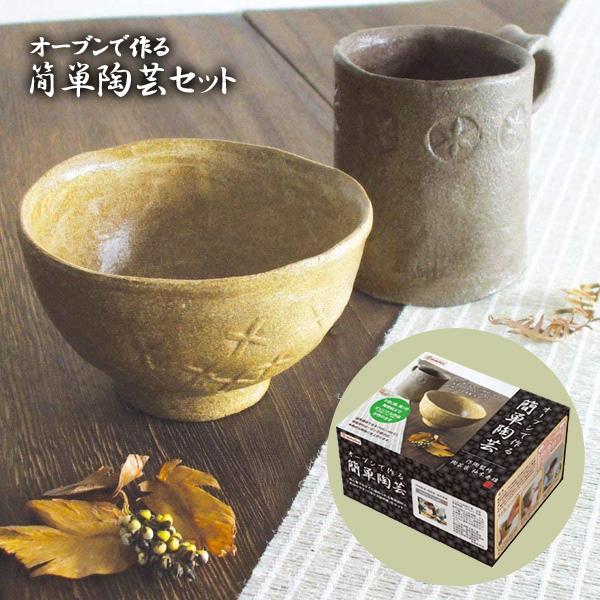 おうちで陶芸!かんたんキットで始められる、おすすめの陶芸セットは?