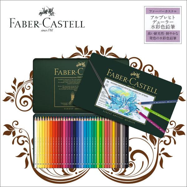 【お取寄】【送料無料】アルブレヒト デューラー水彩色鉛筆【缶入36色】 《ファーバーカステル》水彩色鉛筆 高品質 【メール便不可】