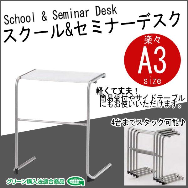 【お取寄】スクール&セミナーデスク サイドテーブル A3対応 コンパクト 学習机 簡易受付テーブル アジャスタ―付き シンプル設計 大量注文OK!【送料無料】《イノウエ》 【メール便不可】