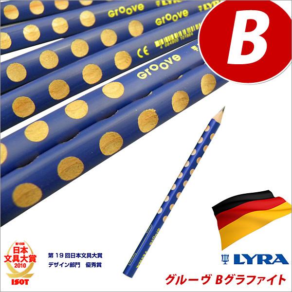第19回日本文具大賞2010 水玉模様の凹みに指がフィットして親指 人差し指 中指を正しい位置に導きます 鉛筆 えんぴつ おしゃれ 三角軸 太芯 かきかたえんぴつ かきかた鉛筆 人気ショップが最安値挑戦 グルーヴ Bグラファイト リラ 持ち方 買収 練習 プレゼント 20 LYRA 硬筆 メール便可 M便 絵 ギフト ドイツメーカー 初めて 1